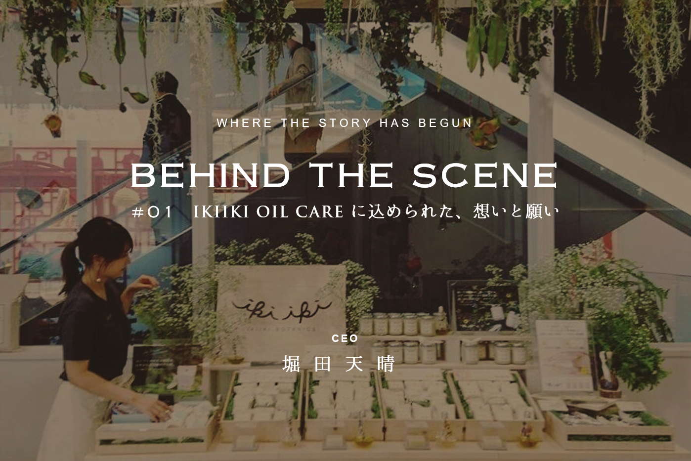 Behind the Scene #01 「IKIIKI OIL CAREに込められた、想いと願い」from TEN